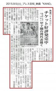 20150905_press_KANO