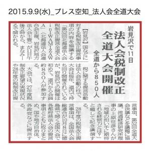 20150909_press_houjinkai