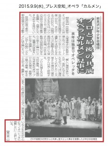 20150909_press_opera