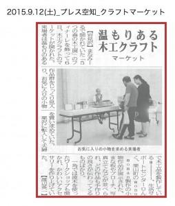 20150912_press_kurahuto