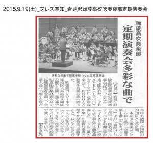20150919_press_ryokuryoteien