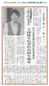 20150923_gassyoushikiyokoyamayoshikosan
