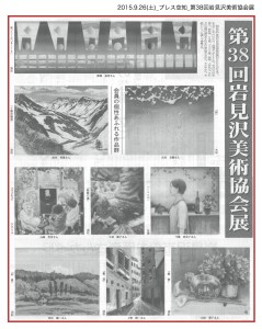 20150926_press_bijyutukyokaiten