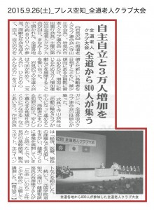 20150926_press_rojinkurabu