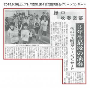 20150926_press_ryokutyuteien