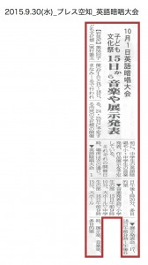 20150930_press_eigoansyotaikai