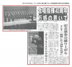 20150930_press_yokoyamasan