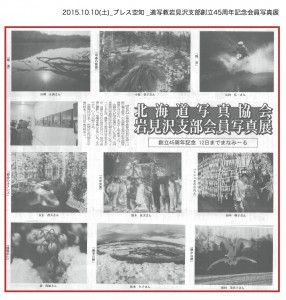 20151010_dousyakyouiwamizawashibusouritsu45syuunenkinenkaiinsyashinten