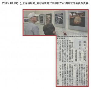 20151010_hokkaidoshinbun_dousyakyouiwamizawashibusouritsu45syuunenkinenkaiinsyashinten