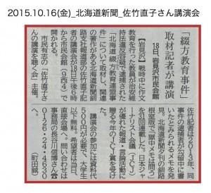 20151016_doshin_satakenaoko
