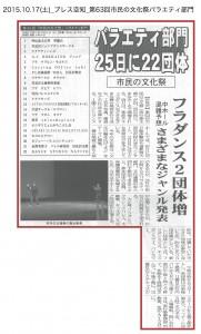 20151017_dai63kaishiminnobunkasaibaraethibumon