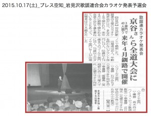 20151017_iwamizawakayourengoukaikaraokehappyouyosenkai