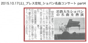 20151017_syopanmeikyokuconcert part.4