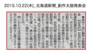 20151022_doshin_sosakutaiko