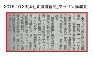 20151023_doshin_massan