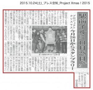 20151024_Project Xmas!2015