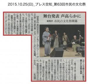 20151025_dai63kaishiminnobunkasai