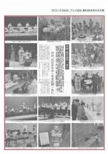 20151028_dai63kaishiminnobunkasai