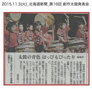 20151103_dai16kaisousakutaikohappyoukai
