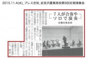 20151104_iwamizawanougyoukoukoudai9kaiteikiensoukai