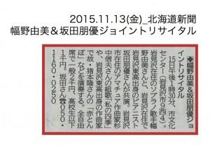 20151113_doshin_habano&sakata