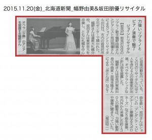 20151120_doshin_habano&sakata