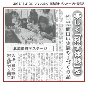 20151121_press_kagaku