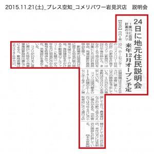 20151121_press_komeripawa-