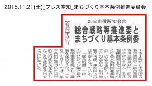 20151121_press_matidukuri