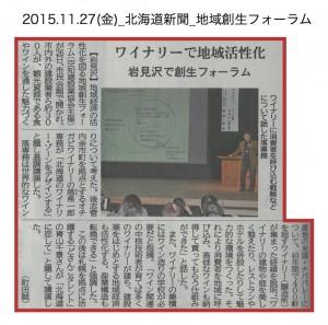 20151127_doshin_chiikisosei