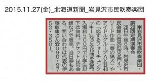 20151127_doshin_gansui