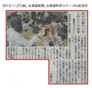 20151127_doshin_kagakusuteji