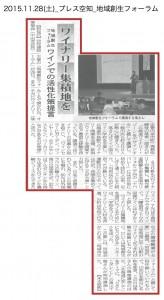 20151128_press_chiikisousei