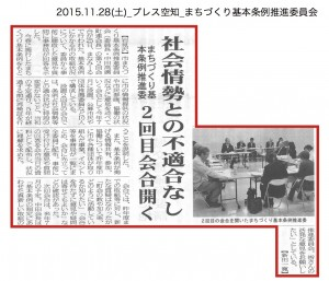 20151128_press_machizukuri