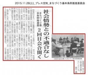 20151128_press_machizukuri
