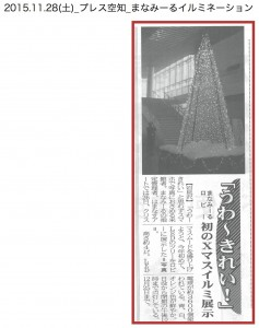 20151128_press_manamiiruirumi
