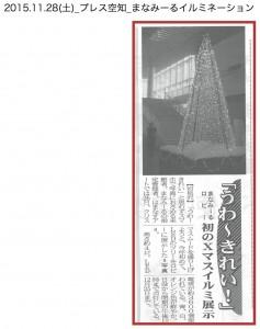 20151128_press_manamiiruirumi