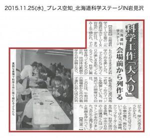20151125_hokkaidoukagakusute-jiiniwamizawa
