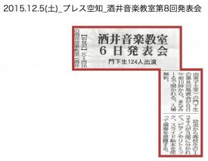 20151205_sakaiongakukyoushitsudai8kaihappyoukai
