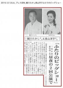 20151212_hosokawatakashinagayamayoukohuterinobigshow