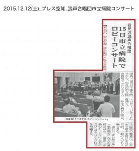 20151212_konnseigassyoudanshiritsubyouinconcert