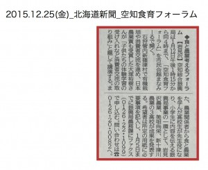 20151225_doshin_syokuiku