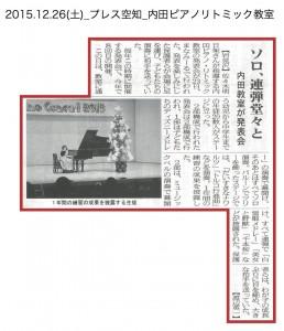 20151226_uchidapianoritomikkukyoushitsu