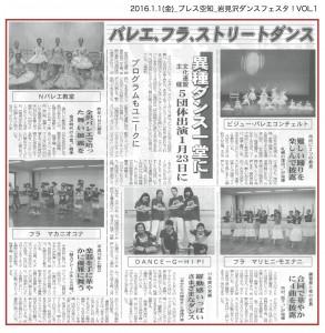 20160101_press_iwamizawadancefesta