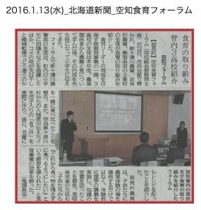 20160113_sorachisyokuikuforum