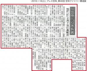 20160116_フ゜レス空知_空知ファミリー書道展
