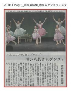 20160124_doshin_dancefes