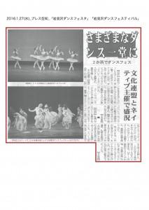 20160127_iwamizawadancefesta:iwamizawadancefestival