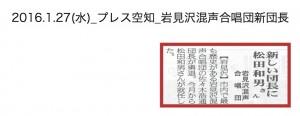 20160127_iwamizawakonseigassyoudansindantyou