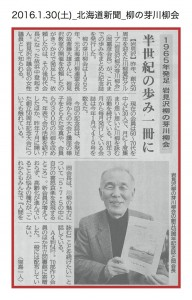 20160130_doshin_yanaginome